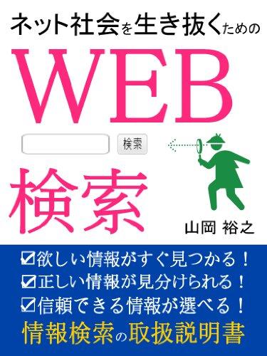 ネット社会を生き抜くためのWEB検索