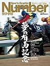 Number ナンバー 917・918合併号 夢の有馬記念1990―2016  Sports Graphic Number スポーツ・グラフィック ナンバー