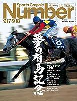 Number(ナンバー)917・918合併号 夢の有馬記念1990―2016 (Sports Graphic Number(スポーツ・グラフィック ナンバー))