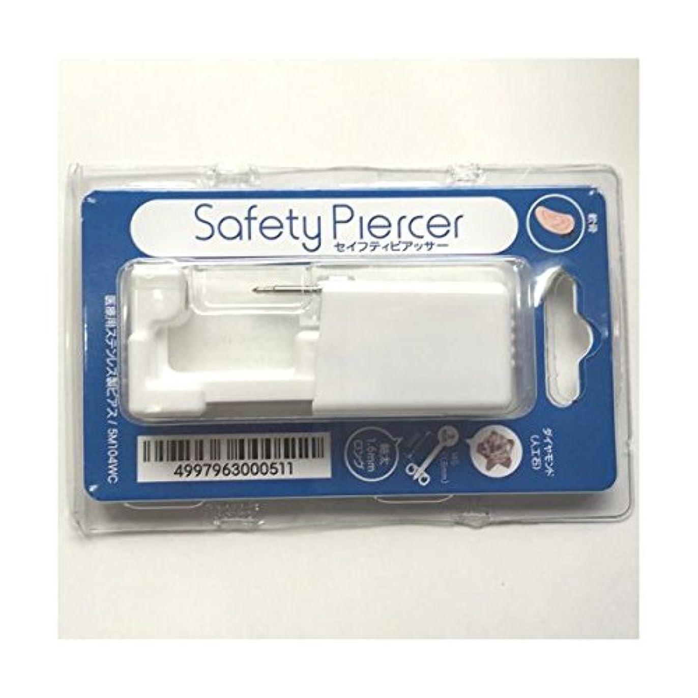 ポーン熱心な決してセイフティピアッサー シルバー(医療用ステンレス) 3mm ダイヤ 軟骨用 5M104WC(正規品)