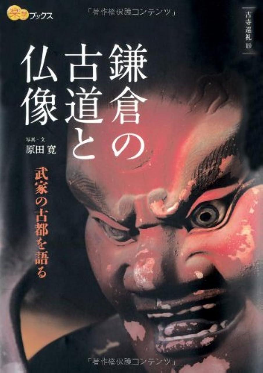 穀物期待する切り離す鎌倉の古道と仏像 (楽学ブックス)