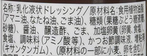 日本製粉『アマニ油入りドレッシングごま』