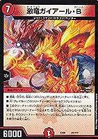 激竜ガイアール・B デュエルマスターズ 謎のブラックボックスパック dmex08-029