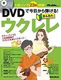 DVDで今日から弾ける!かんたんウクレレ