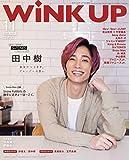 WiNK UP (ウインクアップ) 2020年 11月号