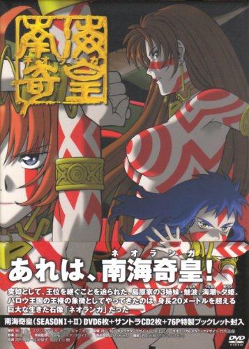 南海奇皇(ネオランガ) DVD-BOX