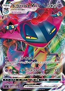 ポケモンカードゲーム PK-S2-050 ドラパルトVMAX RRR