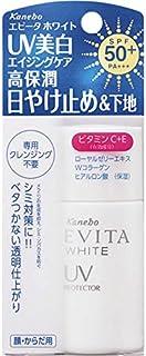 エビータ ホワイト UVプロテクター<ミニ> 23mL