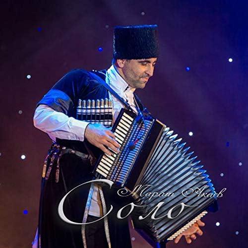 Марат Акаев