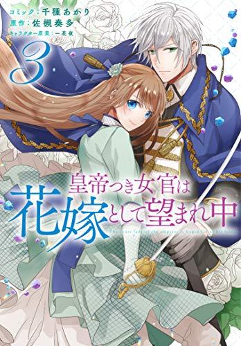 皇帝つき女官は花嫁として望まれ中 3巻 (ZERO-SUMコミックス)の詳細を見る