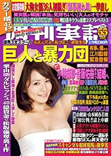 週刊実話 2012-02-09号