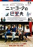 ニューヨークの巴里夫 パリジャン [DVD] image