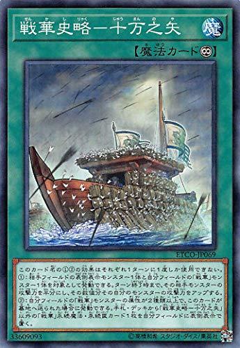 遊戯王 ETCO-JP069 戦華史略-十万之矢 (日本語版 ノーマル) エターニティ・コード