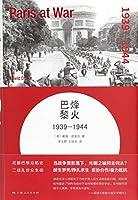烽火巴黎:1939-1944 戴维德雷克 著 李文君 王玥玄 译 上海人民出版社 9787208152434