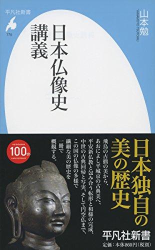 新書775日本仏像史講義 (平凡社新書)