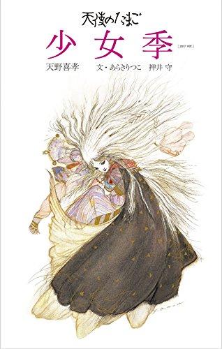 天使のたまご 少女季 [2017 ver.]