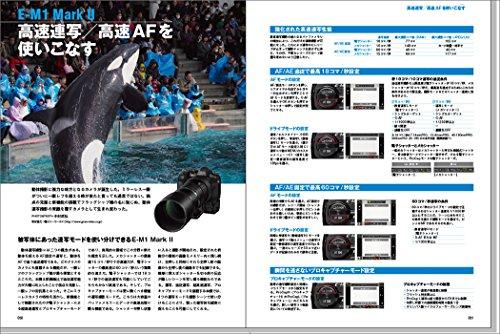 『オリンパス OM-D E-M1 MarkII WORLD (日本カメラMOOK)』の4枚目の画像