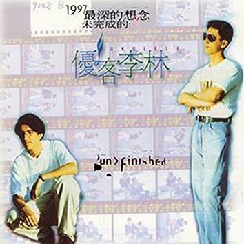 Wei Wan Cheng De You Ke Li Lin