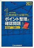 51CmtaV9MlL. SL200  - 建築士試験 01