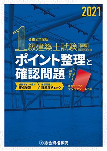 令和3年度版 1級建築士試験学科ポイント整理と確認問題