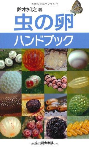 虫の卵ハンドブック