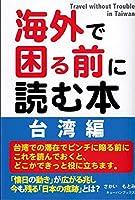 海外で困る前に読む本・台湾編