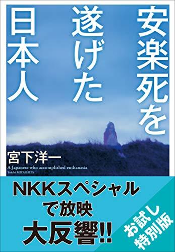 【お試し特別版】安楽死を遂げた日本人の詳細を見る