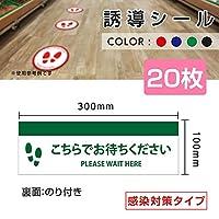 【送料無料】20枚セット フロア誘導シール W300xH100mm 「レジ単品」2ヶ国語 4カラー 床面貼付ステッカー フロアシール シール 誘導 標識 案内 案内シール 矢印 ステッカー 滑り止め 日本製 fs-ss002-20set (グリーン)