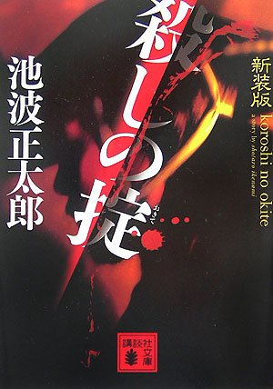 新装版 殺しの掟 (講談社文庫)