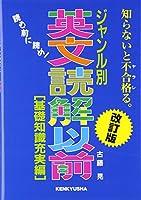 ジャンル別英文読解以前 (基礎知識充実編)