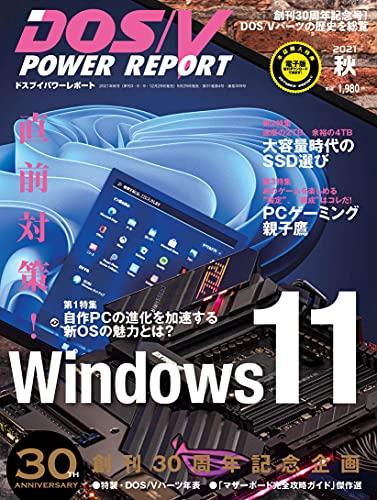 【特集 直前対策! Windows 11】DOS/V POWER REPORT 2021年秋号
