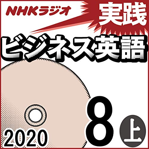 『NHK 実践ビジネス英語 2020年8月号 上』のカバーアート