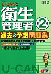 U-CANの第二種衛生管理者 過去&予想問題集 第3版
