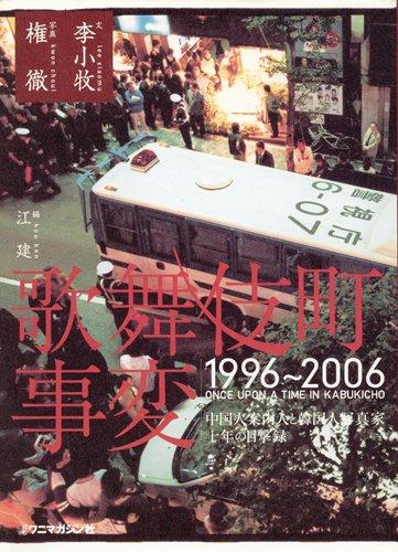 歌舞伎町事変1996~2006の詳細を見る