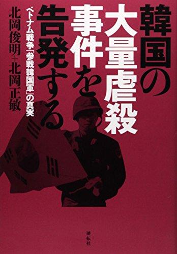 韓国の大量虐殺事件を告発する―ベトナム戦争「参戦韓国軍」の真実