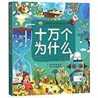 十万个为什么(彩绘注音版)/小蜜蜂童书馆陪伴孩子成长的知识宝库