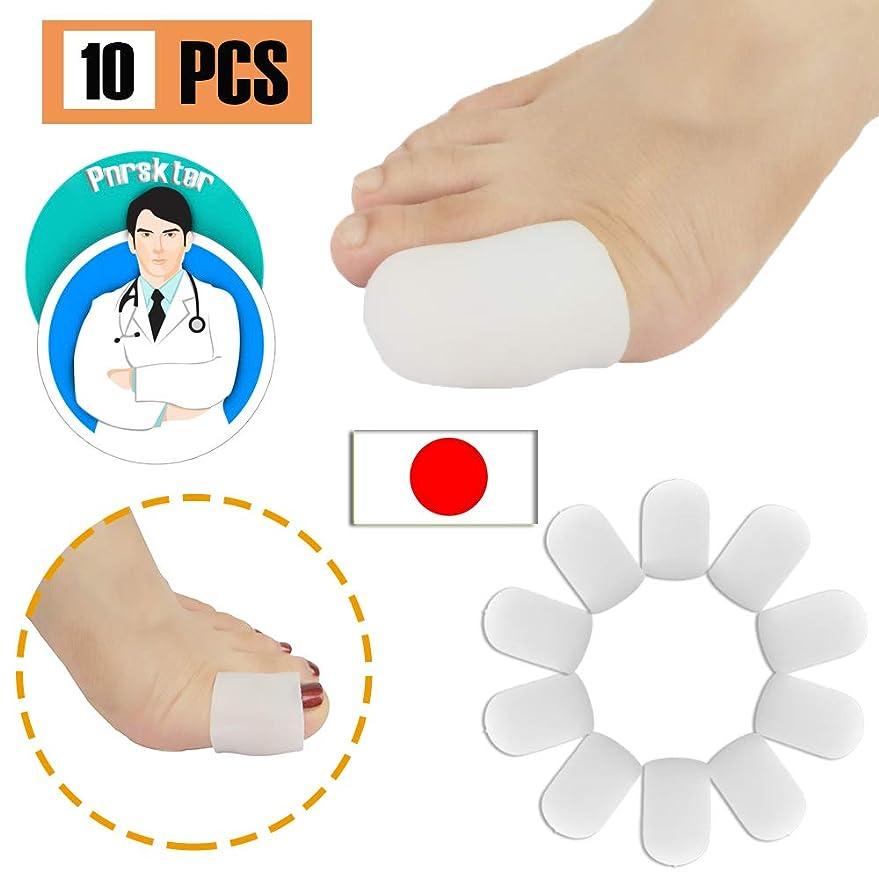 場合爆発する細心のジェル 足指 足の親指 キャップ プロテクター スリーブ 新素材 水疱 ハンマートゥ 陥入爪 爪損傷 摩擦疼痛などの緩和 (足の親指用)(10個入り)