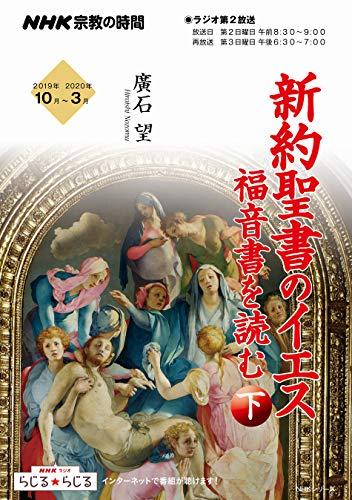 NHK宗教の時間 新約聖書のイエス 福音書を読む(下) (NHKシリーズ NHK宗教の時間)