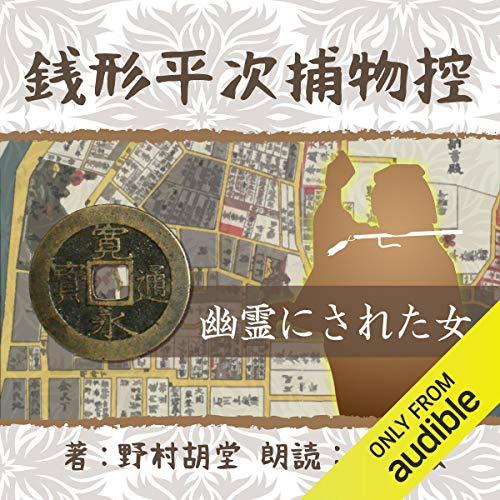 『銭形平次捕物控 05 幽霊にされた女』のカバーアート