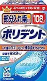 部分入れ歯用 ポリデント 入れ歯洗浄剤 99.9%除菌 108錠