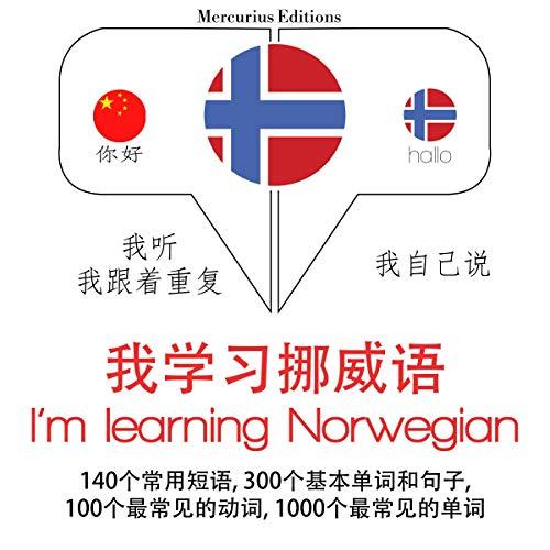 I'm learning Norwegian cover art