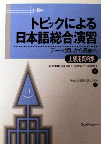 トピックによる日本語総合演習―テーマ探しから発表へ 上級用資料集の詳細を見る