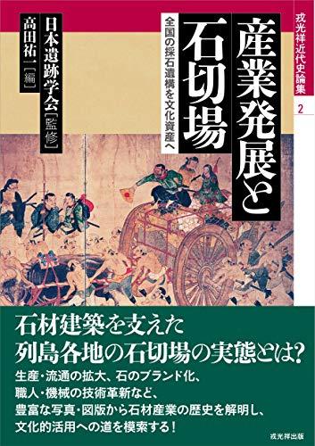 産業発展と石切場 全国の採石遺構を文化資産へ (戎光祥近代史論集2)
