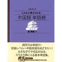 NHK CD ブック これなら覚えられる! 中国語単語帳 (CDブック)
