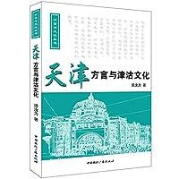 方言与文化丛书:天津方言与津沽文化(附光盘)