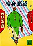 変身願望 (講談社文庫)