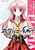 穢翼のユースティア (1) (カドカワコミックス・エース)