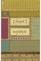 Madhuyamini (Hindi Edition) Kindle Edition