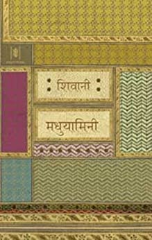 Madhuyamini (Hindi Edition) by [Shivani]