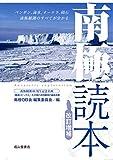 改訂増補 南極読本ーペンギン、海水、オーロラ、隕石、南極観測のすべてがわかるー